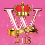 THE W(女芸人)2018の視聴率は?やらせや効果音を使用?