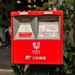 普通郵便を早く届ける方法は?最短で送るルートや小ネタなども