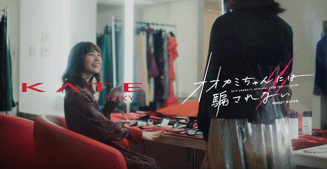 KATE(ケイト)のCM女優は誰?【2019年夏WEB公開】