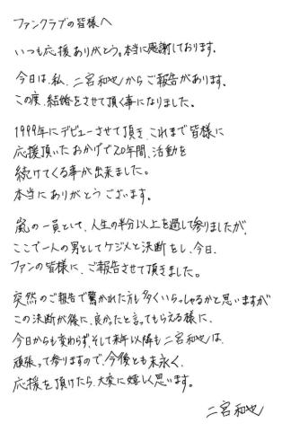 伊藤綾子の結婚は妊娠がキッカケ?嵐・二宮和也との馴れ初めは?